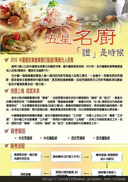 中式廚師.jpg