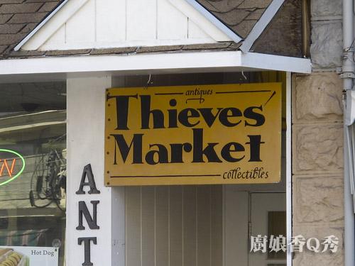 骨董市場的名字