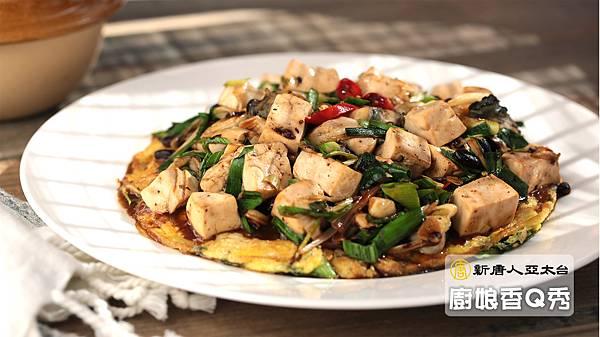 美味的蔭豉豆腐韭菜蛋1