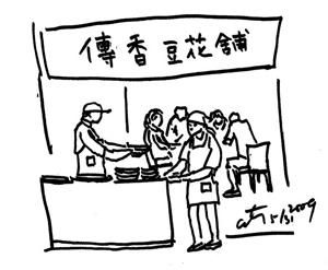 角板山 傳香豆花鋪.jpg