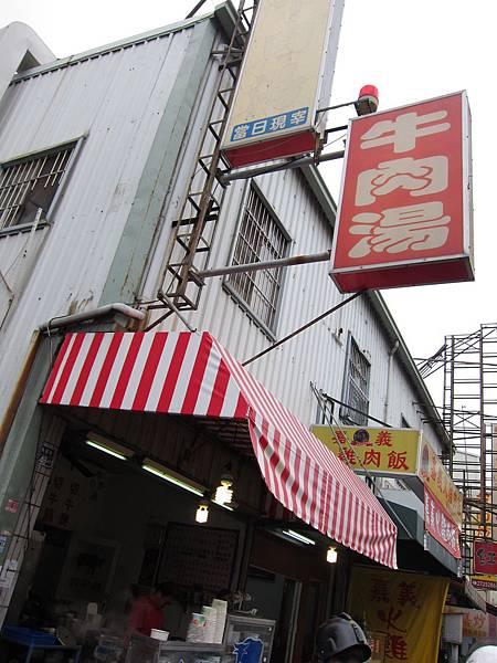 大灣_和億牛肉湯 02.JPG