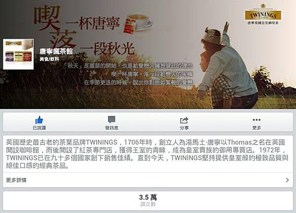 Twinings唐寧FB
