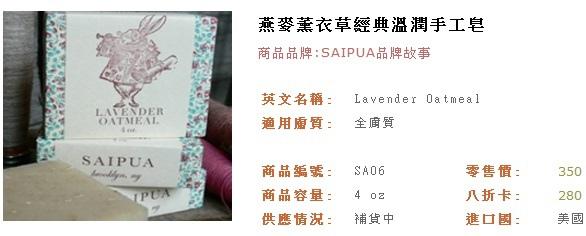 品天然-SAIPUA燕麥薰衣草手工皂2