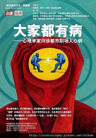 salon-dajiadouyoubing-poster-mask9