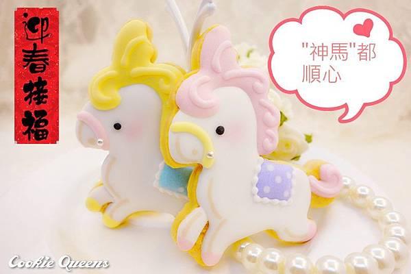 糖霜餅乾_馬1