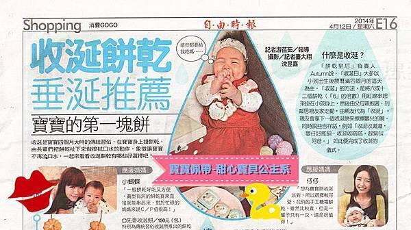 Cookie Queens餅乾皇后在自由時報報導
