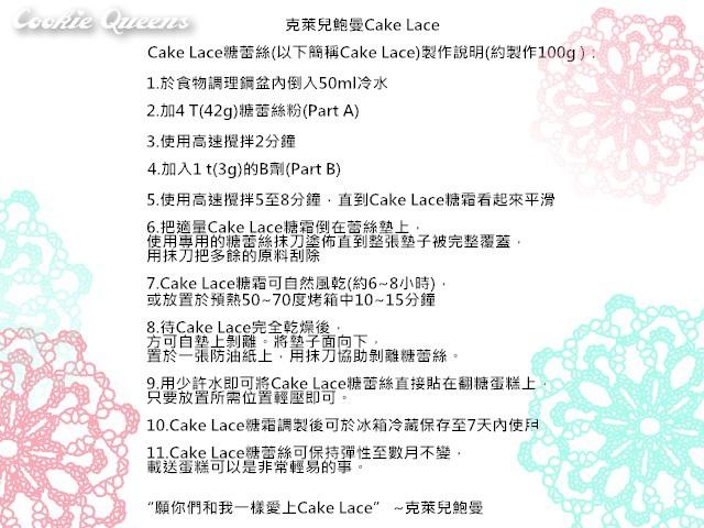 Cake Lace .jpg