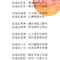 Cookie Queens 中文收涎詞 2017.png