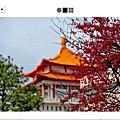 陽明山-華岡之美原圖.jpg