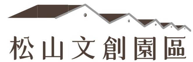 松山文創.jpg