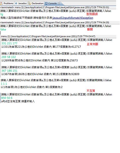 d033: 2008 程式達人 G - 破解終極戰士(Predator)的密碼