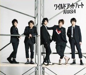 arashi-wild-at-heart-300x262