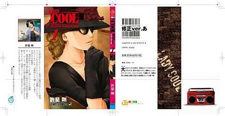 『LADY COOL』①巻