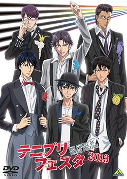 「テニプリフェスタ2013」DVD