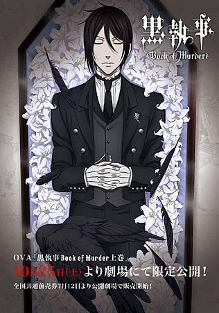 http://www.kuroshitsuji.tv/bom/ticket/