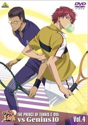 「新テニスの王子様 OVA vs Genius10」第4巻