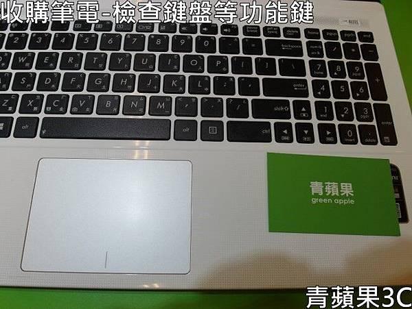 青蘋果3C-收購筆電-檢查鍵盤等功能鍵.jpg