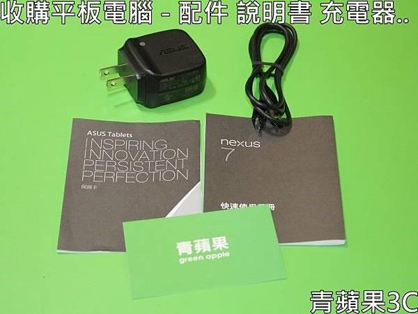 青蘋果3C - 收購平板 - 配件 充電器.jpg