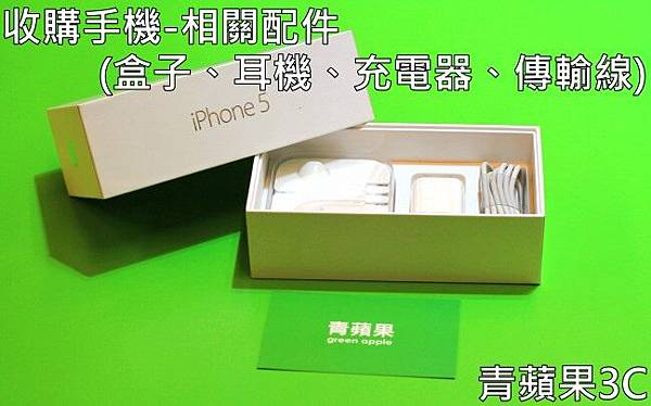 青蘋果-收購手機-2-new.jpg