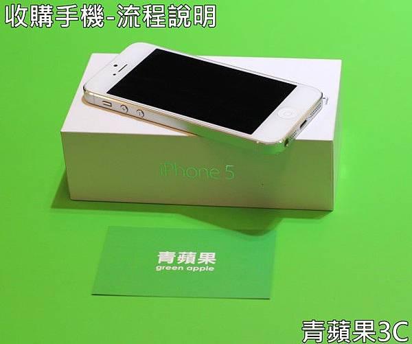 青蘋果-收購手機-1.jpg
