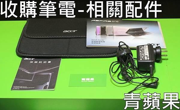 青蘋果-收購筆電3.jpg