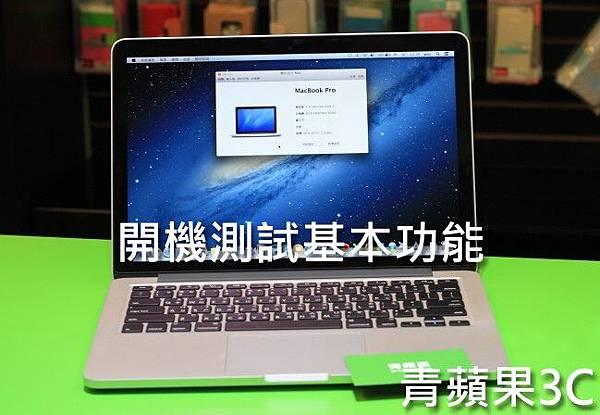 4.青蘋果-收購macbook-4.jpg