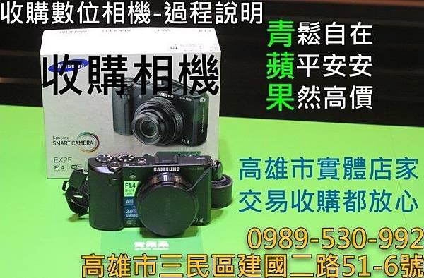 收購數位相機 - 過程.jpg