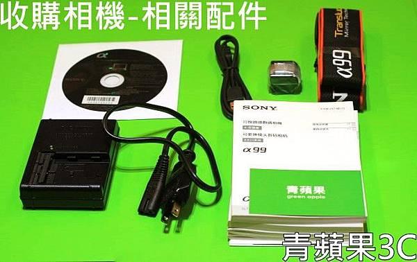 5.青蘋果-收購單眼相機-a99-相關配件.jpg