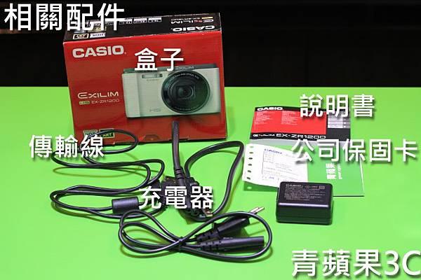 青蘋果 - ZR1200 - 3.jpg