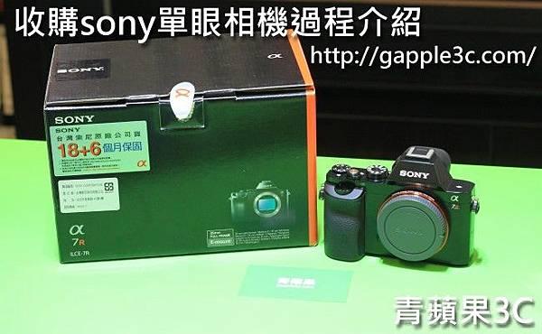 青蘋果3C - 收購sony a7r - 1.jpg