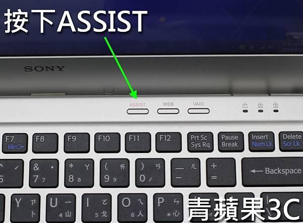 青蘋果3C-還原VAIO步驟-2.jpg