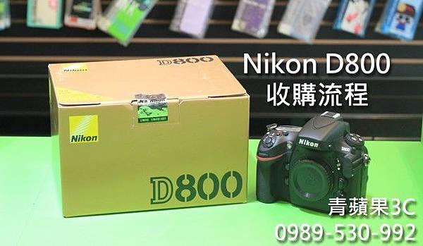 Nikon D800 - 收購單眼流程 - 1.jpg