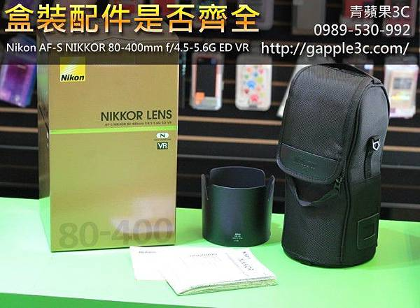 青蘋果3C_收購nikon 80-400mm鏡頭_4.jpg