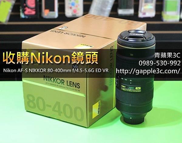 青蘋果3C_收購nikon 80-400mm鏡頭_0.jpg