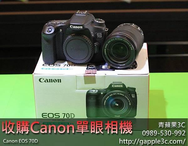 青蘋果-收購canon70d-1.jpg