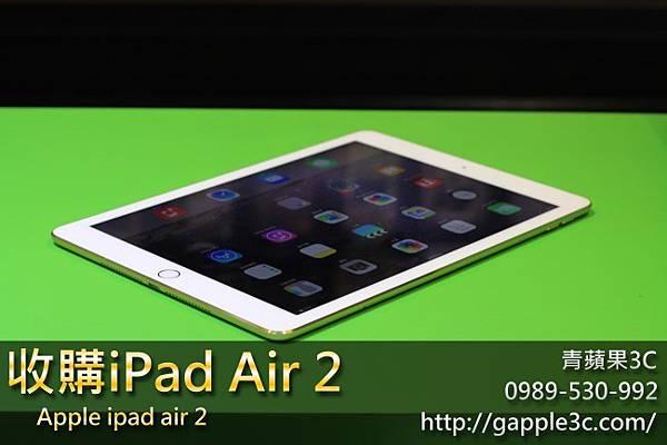 ipad air 2收購-青蘋果3c-1.jpg