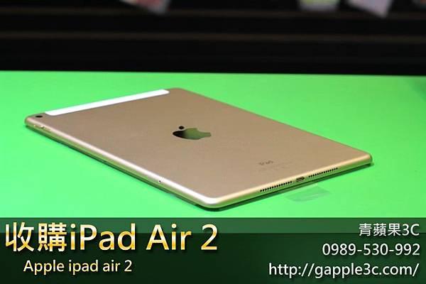 ipad air 2收購-青蘋果3c-2.jpg