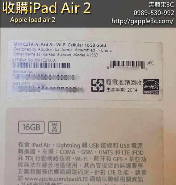 ipad air 2收購-青蘋果3c-4.jpg