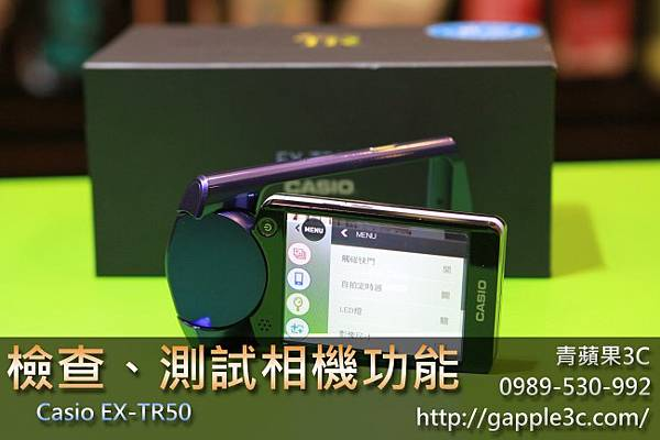 casio tr50_收購相機_青蘋果3c-2.jpg