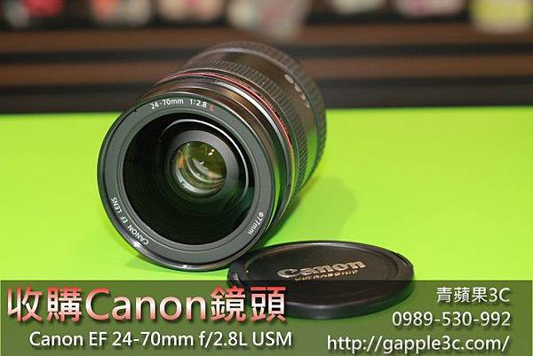 青蘋果_收購鏡頭_二手canon_0.jpg