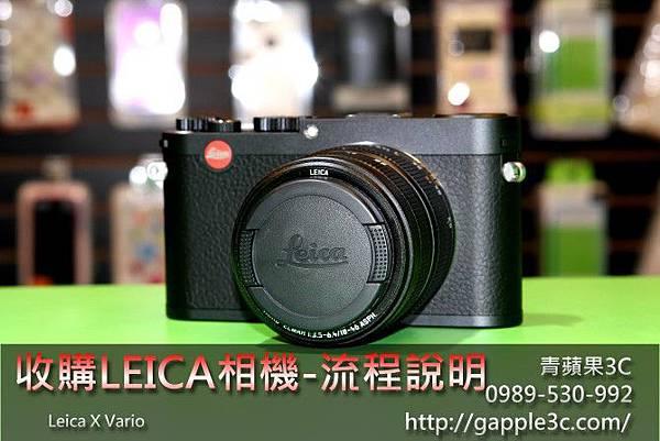 leica萊卡相機_leica x vario_收購相機_1.jpg