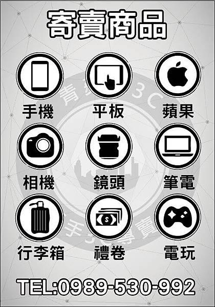 青蘋果3c寄賣品
