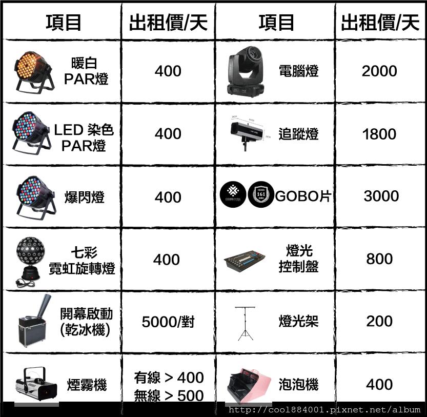 燈光價目表(Xx).png