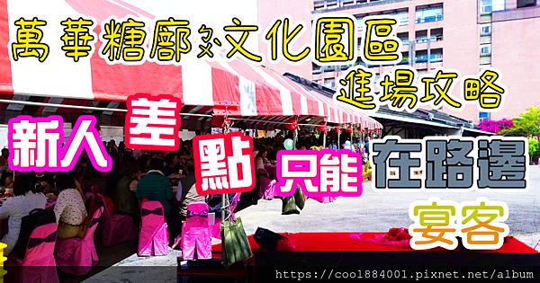 萬華糖廍婚宴封面封面.png