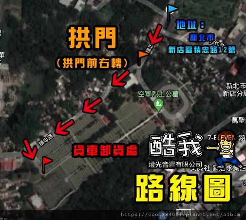 空軍烈士公墓路線圖.png