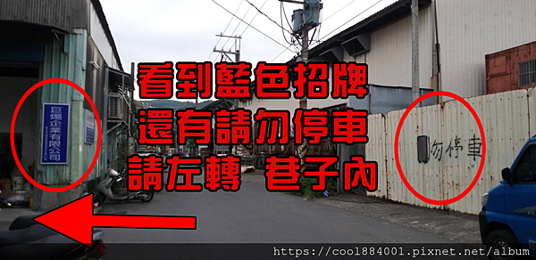 左手藍招牌右手禁止停車(上傳).png