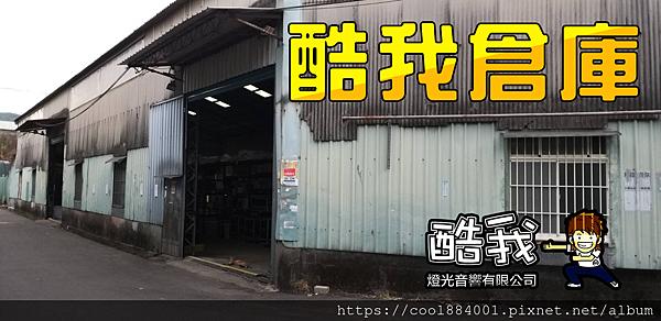 倉庫(上傳).png