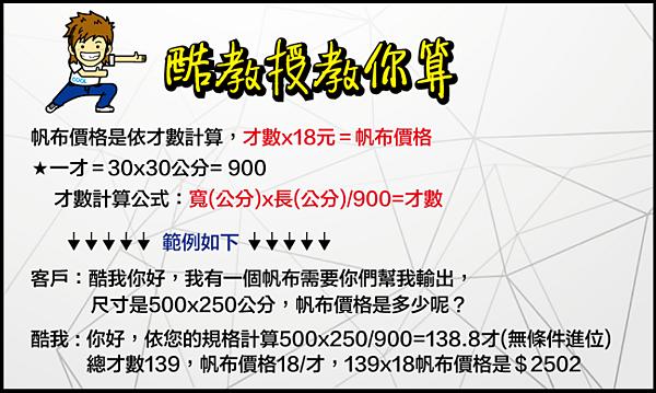 才數教學x-768x459.png