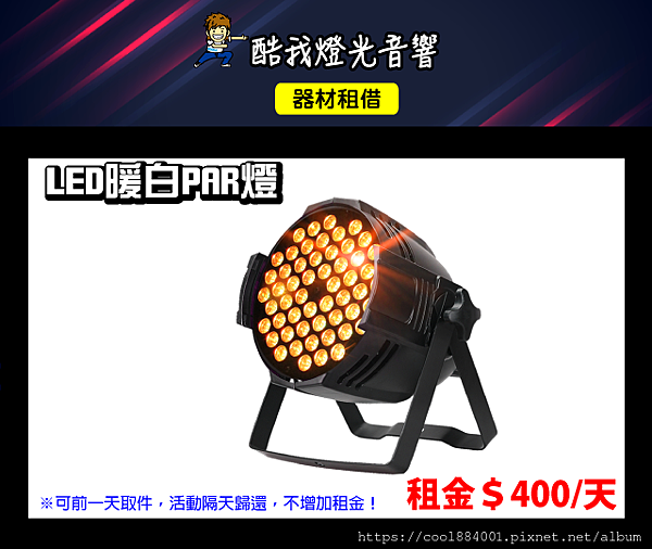 LED暖白PAR燈.png