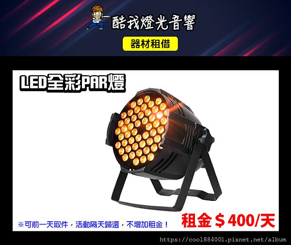 設備介紹-LED全彩PAR燈.png
